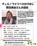 20141106講演会.jpg